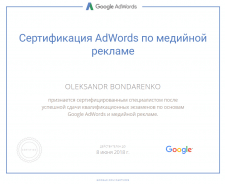 Сертификат Google AdWords по медийной рекламе
